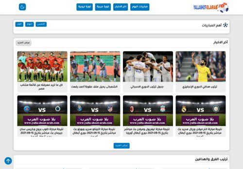 لقطة شاشة لموقع يلا شوت العرب بتاريخ 11/10/2021 بواسطة دليل مواقع الدليل السهل