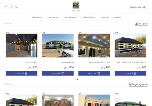 لقطة شاشة لموقع صور خيام منزليه بتاريخ 11/10/2021 بواسطة دليل مواقع الدليل السهل