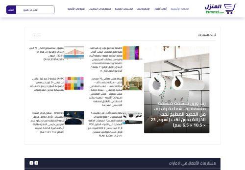 لقطة شاشة لموقع متجر المنزل بتاريخ 11/10/2021 بواسطة دليل مواقع الدليل السهل