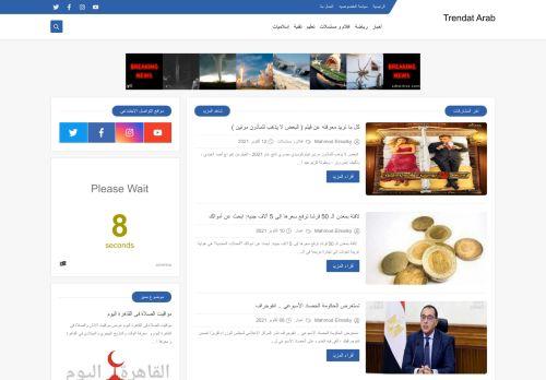 لقطة شاشة لموقع Trendat arab بتاريخ 13/10/2021 بواسطة دليل مواقع الدليل السهل