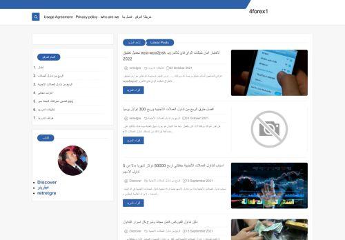 لقطة شاشة لموقع 4forex1 بتاريخ 13/10/2021 بواسطة دليل مواقع الدليل السهل