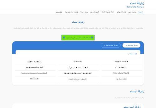 لقطة شاشة لموقع زخرفة اسماء بتاريخ 13/10/2021 بواسطة دليل مواقع الدليل السهل