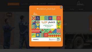 لقطة شاشة لموقع الجواد للنقل والخدمات اللوجستية بتاريخ 21/09/2019 بواسطة دليل مواقع الدليل السهل