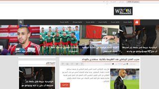 لقطة شاشة لموقع wzontv بتاريخ 21/09/2019 بواسطة دليل مواقع الدليل السهل