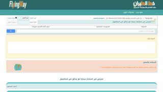 لقطة شاشة لموقع سائق عربي فى اسطنبول بتاريخ 21/09/2019 بواسطة دليل مواقع الدليل السهل