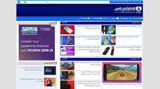 لقطة شاشة لموقع المحترفون العرب بتاريخ 22/09/2019 بواسطة دليل مواقع الدليل السهل