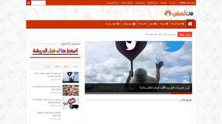 لقطة شاشة لموقع شات اكشن بتاريخ 21/09/2019 بواسطة دليل مواقع الدليل السهل