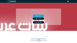 لقطة شاشة لموقع شات عربي بتاريخ 22/09/2019 بواسطة دليل مواقع الدليل السهل