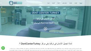 لقطة شاشة لموقع DentCenter بتاريخ 22/09/2019 بواسطة دليل مواقع الدليل السهل