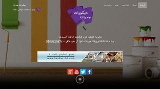 لقطة شاشة لموقع ديكورات جدران بتاريخ 21/09/2019 بواسطة دليل مواقع الدليل السهل