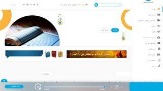 لقطة شاشة لموقع MP3 Quran بتاريخ 21/09/2019 بواسطة دليل مواقع الدليل السهل