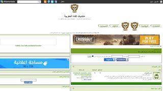 لقطة شاشة لموقع منتديات إفادة المغربية بتاريخ 21/09/2019 بواسطة دليل مواقع الدليل السهل