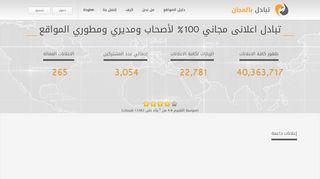 لقطة شاشة لموقع المنصة الأولى للتبادل الاعلاني بتاريخ 21/09/2019 بواسطة دليل مواقع الدليل السهل