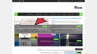 لقطة شاشة لموقع المجلات العلمية المحكمة بتاريخ 21/09/2019 بواسطة دليل مواقع الدليل السهل