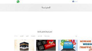 لقطة شاشة لموقع مدونة ثقافية متنوعة وقسم لبرامج التصميم بتاريخ 22/09/2019 بواسطة دليل مواقع الدليل السهل