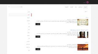 لقطة شاشة لموقع الأخبار بتاريخ 21/09/2019 بواسطة دليل مواقع الدليل السهل