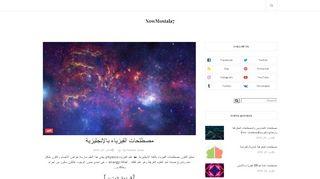 لقطة شاشة لموقع Mostala7 site بتاريخ 21/09/2019 بواسطة دليل مواقع الدليل السهل