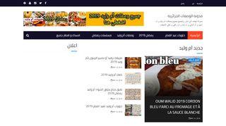 لقطة شاشة لموقع مدونة الوصفات الجزائرية بتاريخ 21/09/2019 بواسطة دليل مواقع الدليل السهل