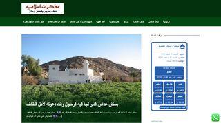 لقطة شاشة لموقع مذكرات اسلاميه خطب ودروس بتاريخ 21/09/2019 بواسطة دليل مواقع الدليل السهل