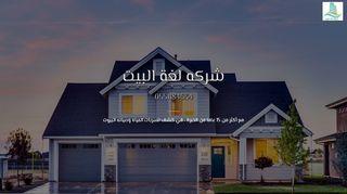 لقطة شاشة لموقع شركه لغه البيت للخدمات المنزليه بتاريخ 21/09/2019 بواسطة دليل مواقع الدليل السهل