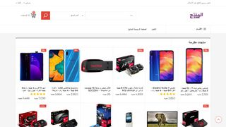لقطة شاشة لموقع Elmontag.com Shop Now - المنتج. كوم بتاريخ 21/09/2019 بواسطة دليل مواقع الدليل السهل