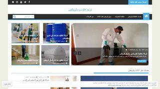 لقطة شاشة لموقع دريم هاوس للتنظيف بالرياض بتاريخ 21/09/2019 بواسطة دليل مواقع الدليل السهل