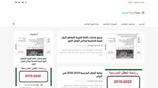 لقطة شاشة لموقع مدونة الدراسة الجزائرية بتاريخ 21/09/2019 بواسطة دليل مواقع الدليل السهل