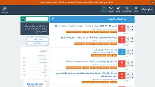 لقطة شاشة لموقع موقع إجابتك بتاريخ 21/09/2019 بواسطة دليل مواقع الدليل السهل