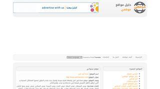 """لقطة شاشة لموقع دليل مواقع """"موقعي"""" بتاريخ 21/09/2019 بواسطة دليل مواقع الدليل السهل"""