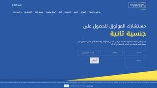 لقطة شاشة لموقع باسبرو لخدمات الهجرة والجنسية الثانية PassPro بتاريخ 21/09/2019 بواسطة دليل مواقع الدليل السهل