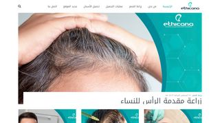 لقطة شاشة لموقع اثيكانا كلينك : مركز زراعة شعر وعمليات تجميل في تركيا - اسطنبول بتاريخ 21/09/2019 بواسطة دليل مواقع الدليل السهل