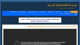 لقطة شاشة لموقع موسوعة الفاتحة للرقية الشرعية بتاريخ 21/09/2019 بواسطة دليل مواقع الدليل السهل