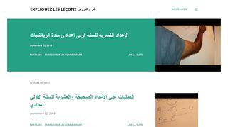 لقطة شاشة لموقع EXPLIQUEZ LES LEÇONS شرح الدروس بتاريخ 23/09/2019 بواسطة دليل مواقع الدليل السهل