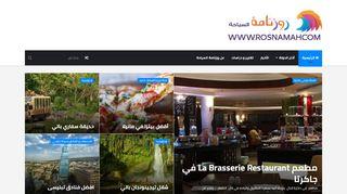 لقطة شاشة لموقع روزنامة لسياحة بتاريخ 25/09/2019 بواسطة دليل مواقع الدليل السهل