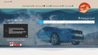 لقطة شاشة لموقع سوق السيارات بتاريخ 29/09/2019 بواسطة دليل مواقع الدليل السهل