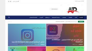 لقطة شاشة لموقع تطبيقات العرب بتاريخ 29/09/2019 بواسطة دليل مواقع الدليل السهل