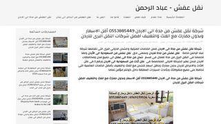 لقطة شاشة لموقع شركة نقل عفش من جدة الى الاردن - عباد الحمن بتاريخ 06/10/2019 بواسطة دليل مواقع الدليل السهل