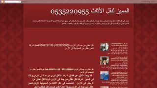 لقطة شاشة لموقع شركة المميز - شركة نقل عفش من جدة الى الاردن بتاريخ 06/10/2019 بواسطة دليل مواقع الدليل السهل