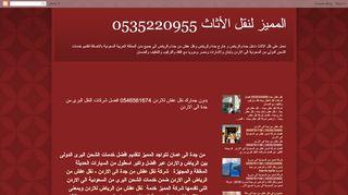 لقطة شاشة لموقع شركة نقل عفش من جدة الى الاردن بتاريخ 06/10/2019 بواسطة دليل مواقع الدليل السهل