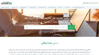 لقطة شاشة لموقع موقع وظفني بتاريخ 04/11/2019 بواسطة دليل مواقع الدليل السهل