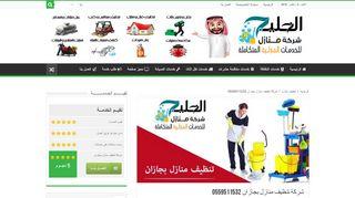 لقطة شاشة لموقع شركة تنظيف منازل بجازان   شركة منازل الخليج بتاريخ 04/11/2019 بواسطة دليل مواقع الدليل السهل