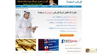 لقطة شاشة لموقع Forex Saudi - Q8 Trade , Plus500 , FXDD , XM , eToro , Fxpro , Oanda , FBS , Exness , Avatrade , iForex , xForex , Xtrade , NSFX , Swissquote , iG Markets , Netotrade , Orbex , ADSS , xtrade , ICM Capital , 24option , Dukascopy , Alvexo , Xtb , FXTM , AiT بتاريخ 05/11/2019 بواسطة دليل مواقع الدليل السهل