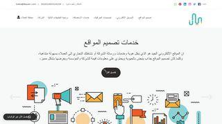 لقطة شاشة لموقع شركة بيان لتصميم المواقع والتسويق الالكتروني بتاريخ 14/11/2019 بواسطة دليل مواقع الدليل السهل