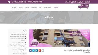لقطة شاشة لموقع شركة نقل عفش بالهرم بتاريخ 14/11/2019 بواسطة دليل مواقع الدليل السهل