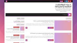 لقطة شاشة لموقع خـبراء البوتاجرات   أسعارها و مميزاتها بتاريخ 17/11/2019 بواسطة دليل مواقع الدليل السهل