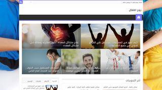 لقطة شاشة لموقع روح اطفال بتاريخ 17/11/2019 بواسطة دليل مواقع الدليل السهل
