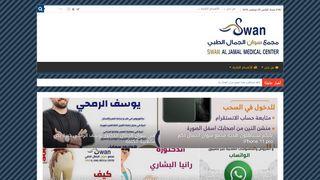 لقطة شاشة لموقع مجمع سوان الجمال الطبي بتاريخ 25/11/2019 بواسطة دليل مواقع الدليل السهل