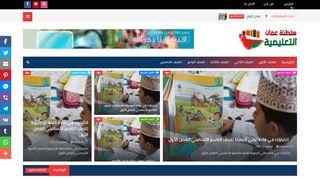 لقطة شاشة لموقع سلطنة عمان التعليمية بتاريخ 03/12/2019 بواسطة دليل مواقع الدليل السهل