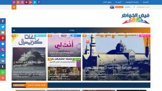 لقطة شاشة لموقع فيض الخواطر بتاريخ 03/12/2019 بواسطة دليل مواقع الدليل السهل