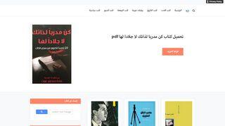 لقطة شاشة لموقع مكتبة ديزاد - كتب BOOK PDF بتاريخ 04/12/2019 بواسطة دليل مواقع الدليل السهل